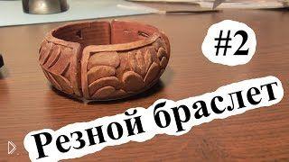 Смотреть онлайн Как сделать красивый резной браслет из дерева, ч. 2