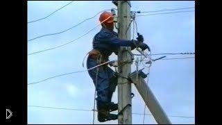 Смотреть онлайн Условия безопасности при работе электрика на высоте