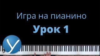 Смотреть онлайн Пианино для новичков, с чего начать