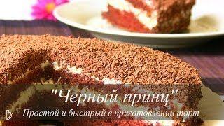 Смотреть онлайн Рецепт торта на кефире