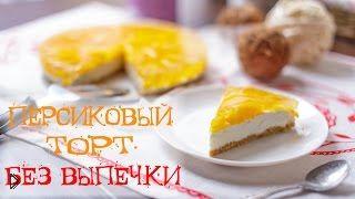 Смотреть онлайн Торт без выпечки: рецепт торта с персиками