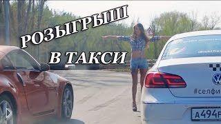 Смотреть онлайн Три крутых поездки в такси Челябинска