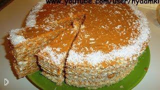 Смотреть онлайн Вафельный торт со сгущенкой, простой и быстрый рецепт