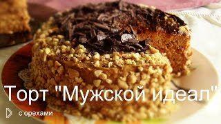 Смотреть онлайн Печем вкусный тортик