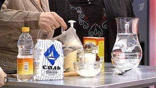 Смотреть онлайн Как помыть дом без покупных химических средств