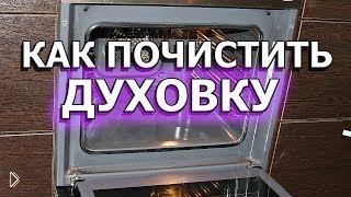 Смотреть онлайн Как легко помыть духовку изнутри