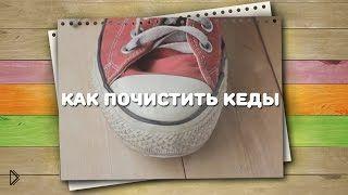 Смотреть онлайн Как отмыть белую поверхность кед и кроссовок