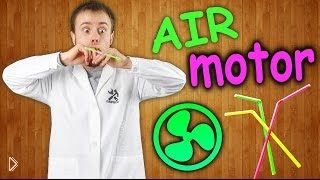 Смотреть онлайн Воздушный моторчик из трубочек для детей