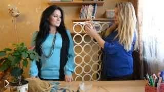 Смотреть онлайн Делаем своими руками вешалку для шарфов и ремней