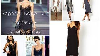 Смотреть онлайн Платье-комбинация своими руками