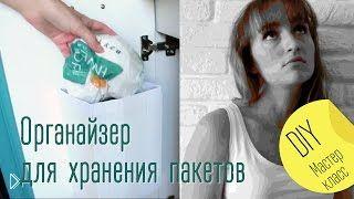 Как хранить пакеты дома, органайзер для пакетов - Видео онлайн