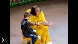 Клоун смеется над непонятливым мальчиком - Видео онлайн