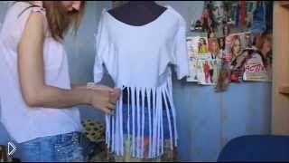 Смотреть онлайн Делаем ажурную футболку из старой