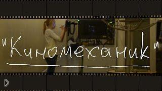 Чем занимается человек с профессией киномеханик - Видео онлайн