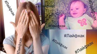 Смотреть онлайн Как спрятать предмет от ребенка