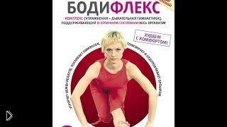 Смотреть онлайн Комплекс упражнений бодифлекса, худеем дома