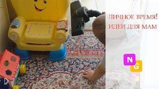 Смотреть онлайн Чем занять ребенка дома без игрушек