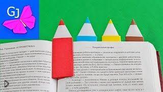 Как сделать интересную закладку для книги - Видео онлайн
