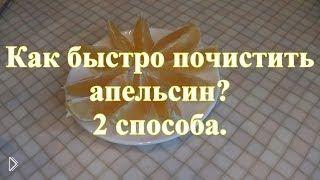 Смотреть онлайн 2 способа легко почистить апельсин