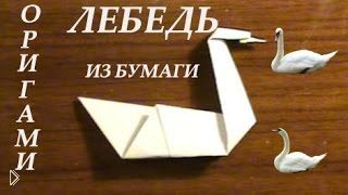 Смотреть онлайн Оригами просто: лебедь из квадратного листа бумаги