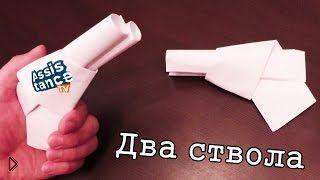 Смотреть онлайн Как сделать пистолет из бумаги, оригами