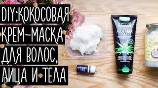 Смотреть онлайн Косметика своими руками: универсальный кокосовый мусс