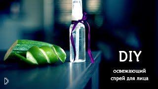 Смотреть онлайн Освежающий спрей для лица и тела своими руками