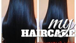 Смотреть онлайн Дельные советы по уходу за волосами