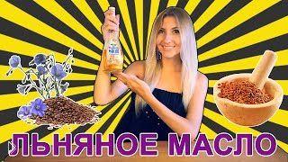 Смотреть онлайн Польза льняного масла для красоты и здоровья