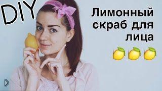 Смотреть онлайн Самодельный скраб из лимонного сока и сахара