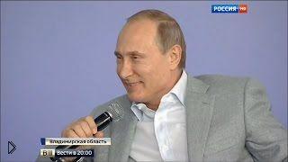 Смотреть онлайн Парень растерялся перед Путиным