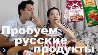 Смотреть онлайн Мнение девушки из Китая о русской еде