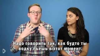 Смотреть онлайн Как американцы пытаются прочитать русские слова