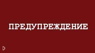 Смотреть онлайн Документальный фильм о катастрофе на Чернобыльской АЭС