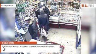 Смотреть онлайн Екатеринбург: покупатели крадут товар прямо с витрины