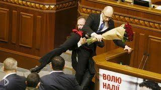 Смотреть онлайн Позорная драка в Верховной Раде Украины