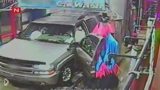 Смотреть онлайн Глупая ошибка водителя на автомойке