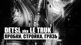 Смотреть онлайн Клип Detsl aka Le Truk - Пробки, стройка, грязь
