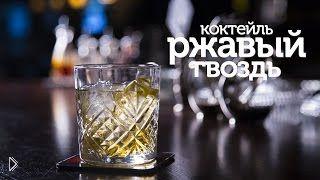 Коктейль с виски