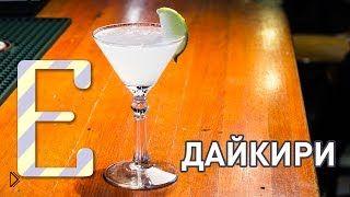 Смотреть онлайн Готовим коктейль из рома: Дайкири