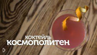 Рецепт коктейля Космополитен - Видео онлайн