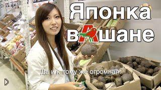 Смотреть онлайн Японка впервые попала в гипермаркет Ашан