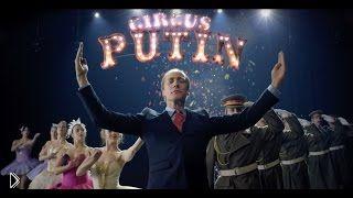 Смотреть онлайн Клип пародиста из Словении про Путина