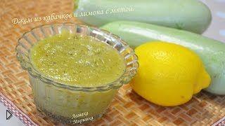 Смотреть онлайн Джем из кабачков с мятой и лимоном в мультиварке
