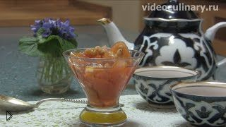 Смотреть онлайн Рецепт варенья из айвы с орешками