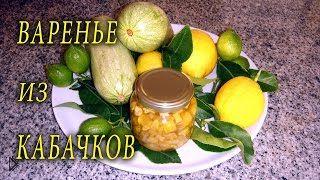 Смотреть онлайн Как приготовить варенье из кабачков и лимона
