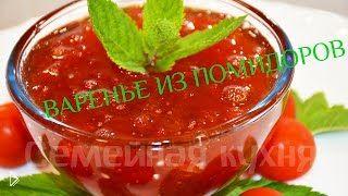 Смотреть онлайн Рецепт необычного варенья из помидоров