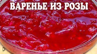 Смотреть онлайн Рецепт ароматного варенья из лепестков роз