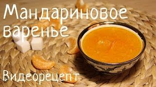Простой рецепт мандаринового варенья - Видео онлайн