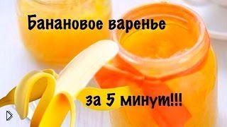 Смотреть онлайн Варенье из бананов и лимона за 5 минут